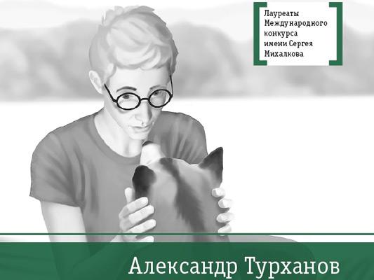 Александр Турханов – современный автор «Детской литературы»
