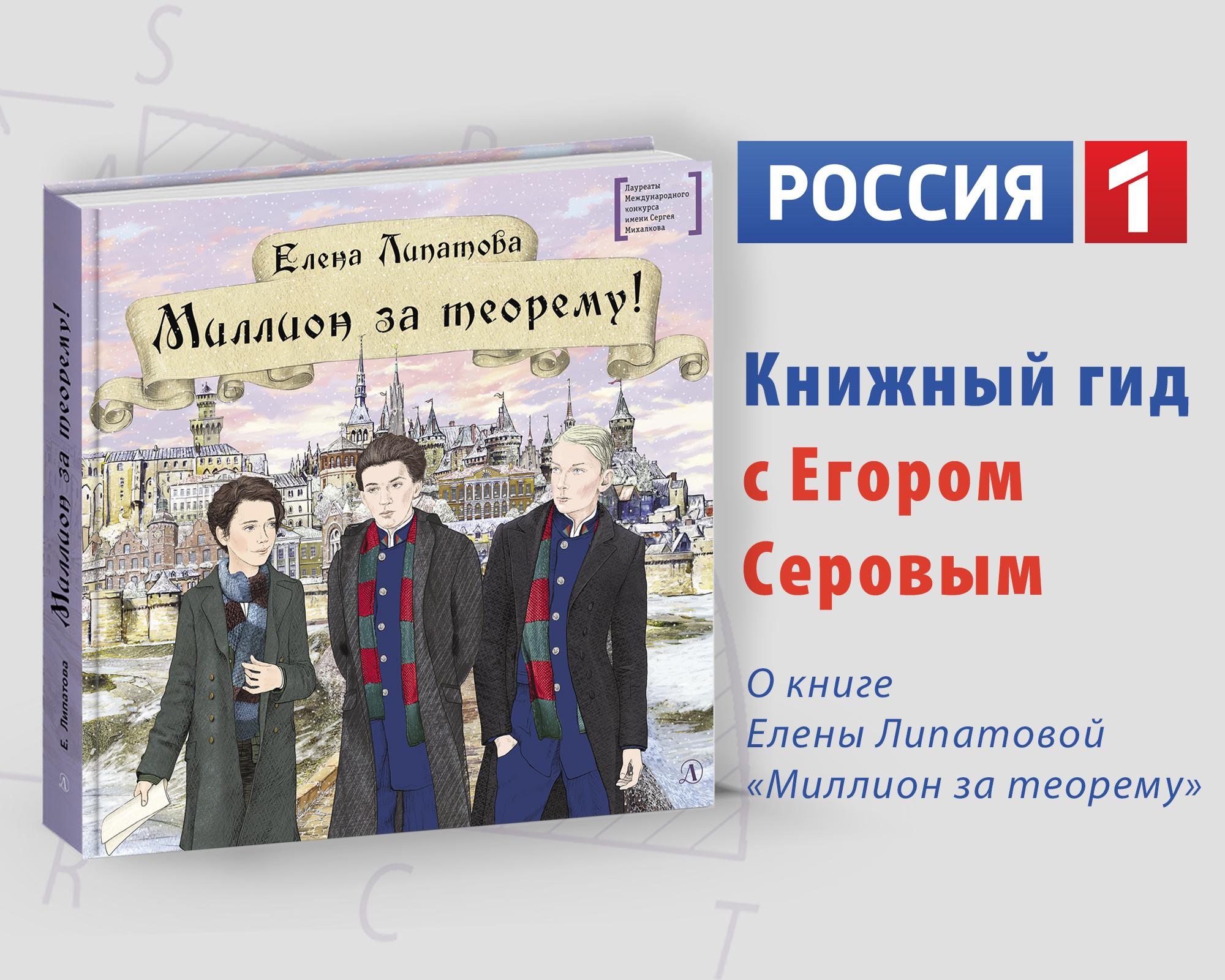 СМИ о нас: Книжный гид на России 1