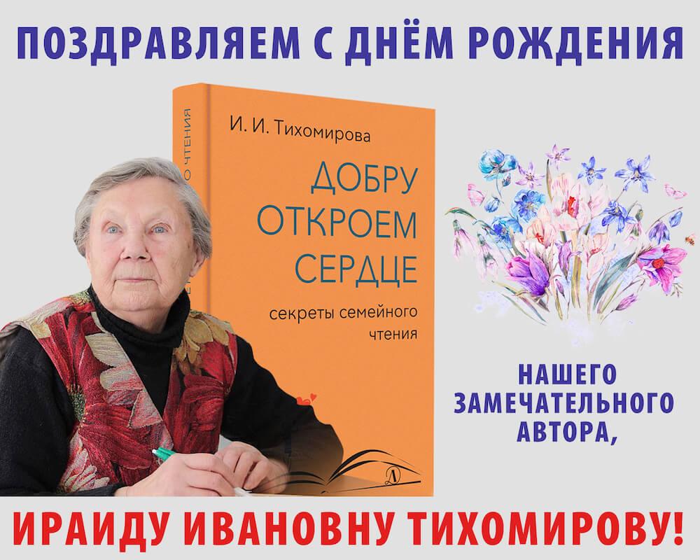 """Статья: """"Сегодня, 1 марта, поздравляем с днем рождения нашего автора!"""" - Издательство «Детская литература»"""