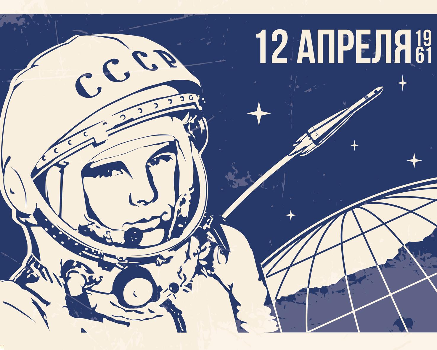 """Статья: """"День космонавтики 12 апреля. Ровно 60 лет назад Юрий Гагарин совершил первый полёт в космос."""" - Издательство «Детская литература»"""