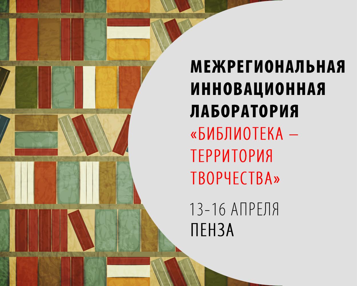 """Статья: """"XIV Межрегиональная инновационная лаборатория «Библиотека – территория творчества»"""" - Издательство «Детская литература»"""