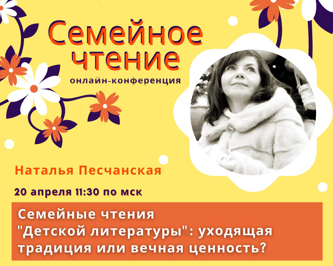 """Статья: """"20 апреля в 11:30 состоится онлайн конференция «Семейное чтение """"Детской литературы""""»: уходящая традиция или вечная ценность?"""" - Издательство «Детская литература»"""
