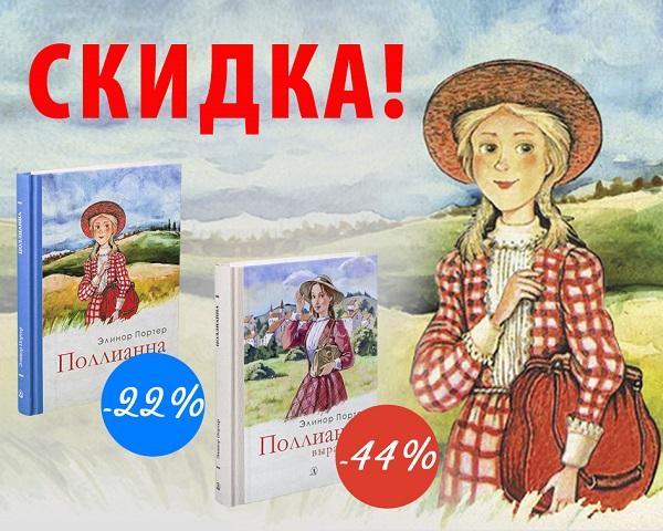 """Статья: """"Скидки 22% и 44% на книги """"Поллианна"""" и """"Поллианна вырастает"""""""" - Издательство «Детская литература»"""
