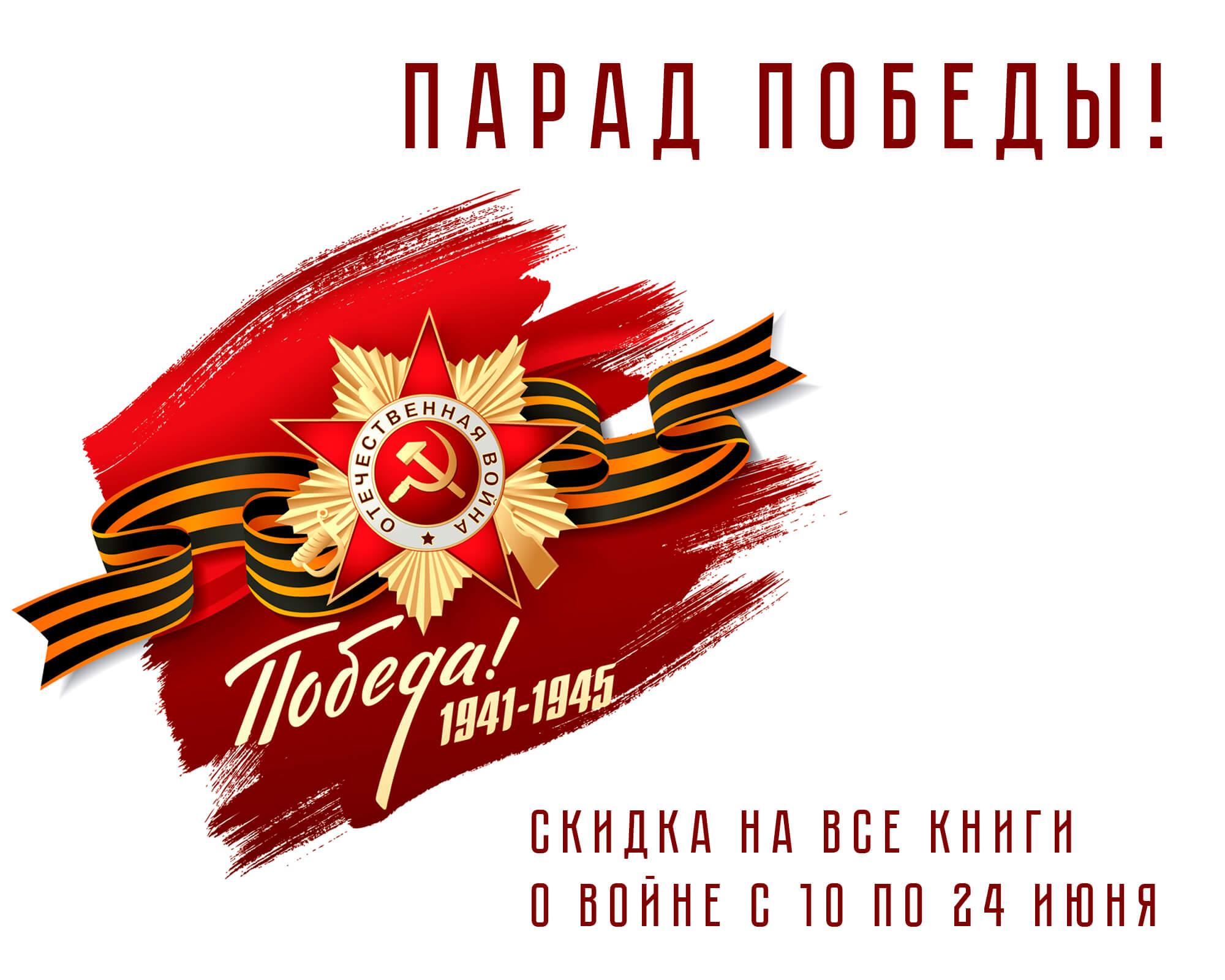 """Акция """"Парад победы"""""""