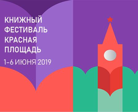"""Статья: """"Книжный фестиваль """"Красная площадь"""""""" - Издательство «Детская литература»"""