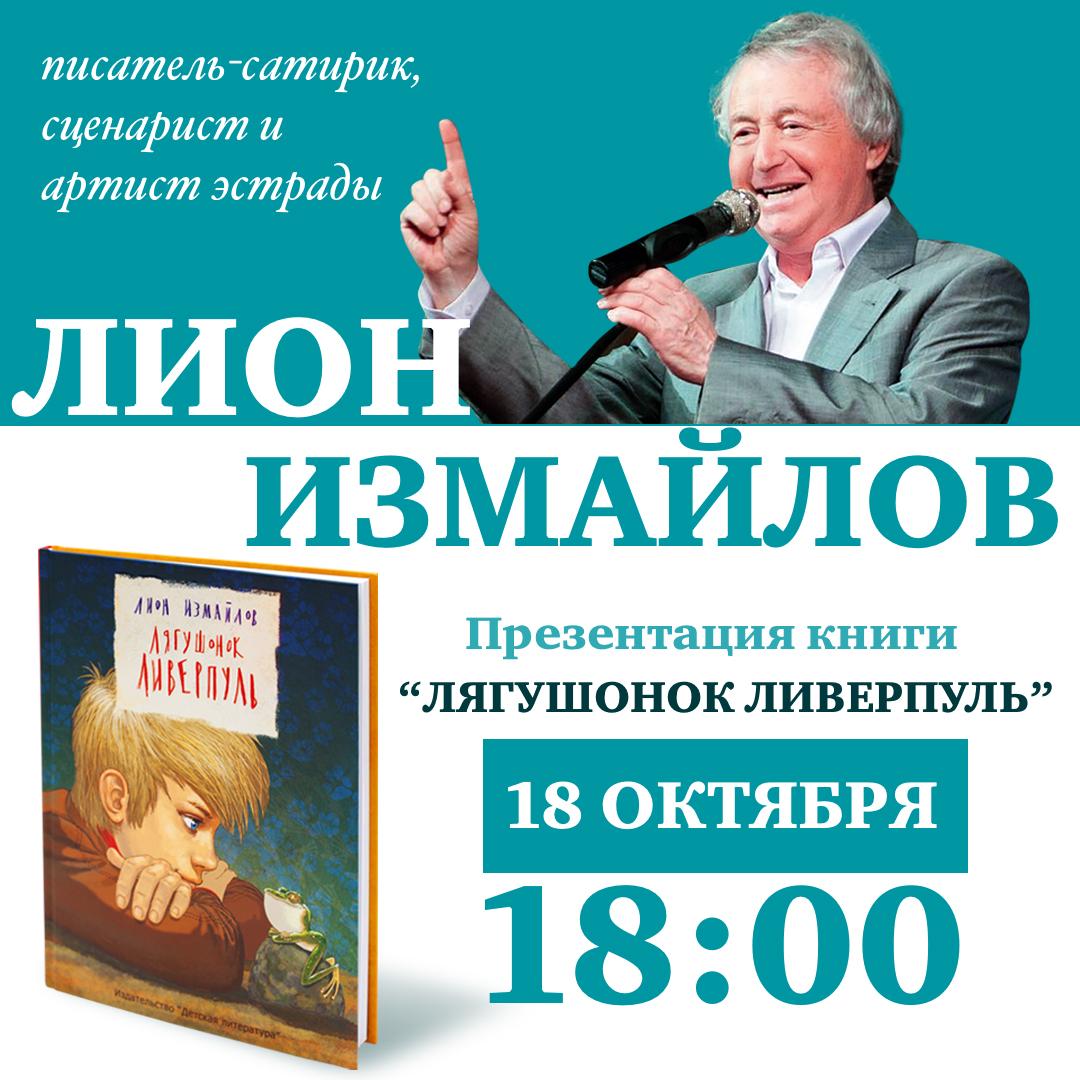 18 октября в 18:00 пройдет презентация новой книги известного сатирика Лиона Измайлова «Лягушонок Ливерпуль»