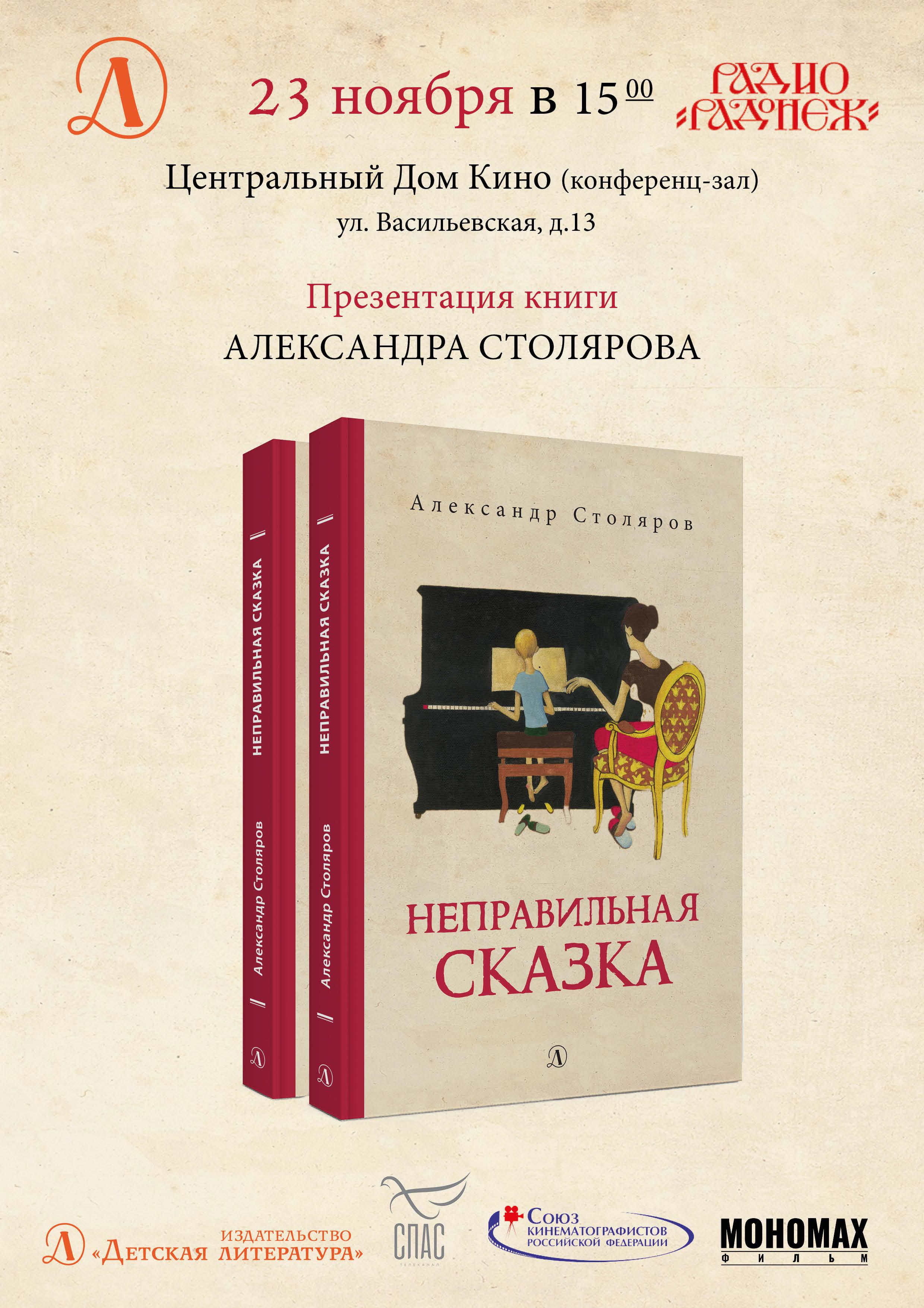 23 ноября состоится презентация книги «Неправильная сказка» Александра Столярова