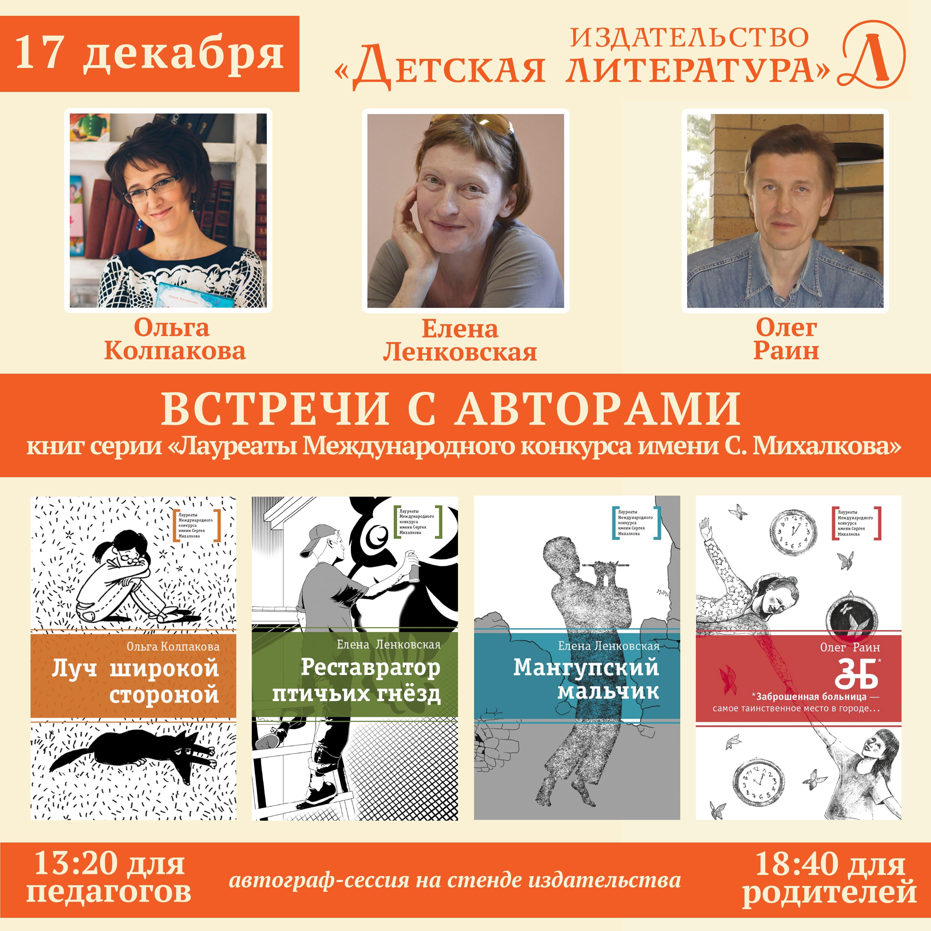 Приглашаем на встречу с авторами