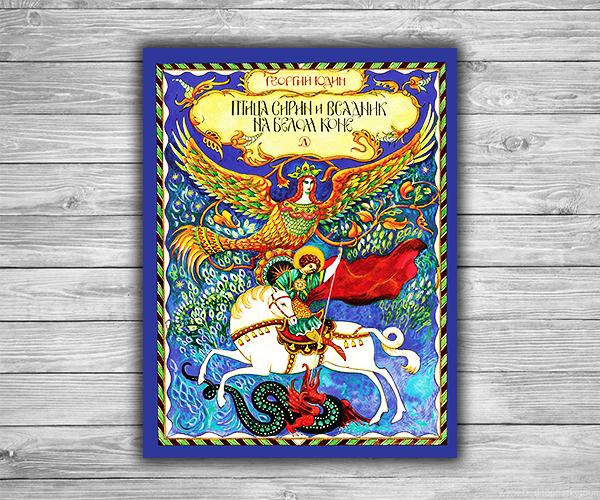 «Птица Сирин и всадник на белом коне» - лучшая книга года для детей и юношества!