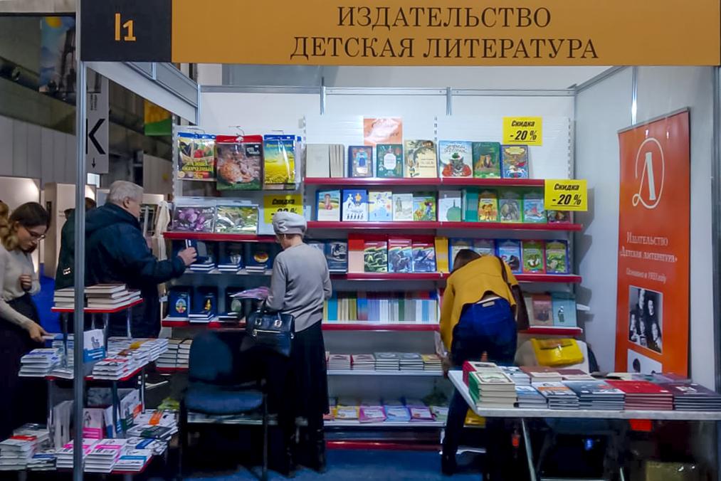 Издательство «Детская литература» приняло участие в ежегодной Красноярской ярмарке книжной культуры