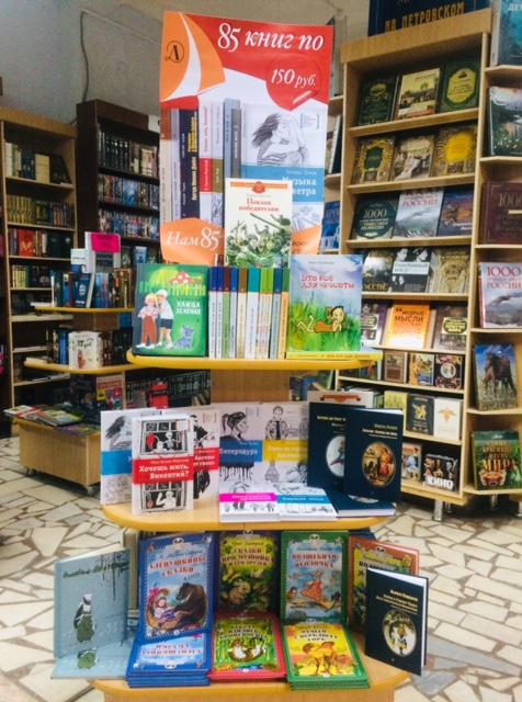В честь 85-летнего юбилея издательства «Детская Литература» во всех книжных магазинах страны стартуют акции «85 книг за 150 рублей» и «скидка 30% на остальные книги»