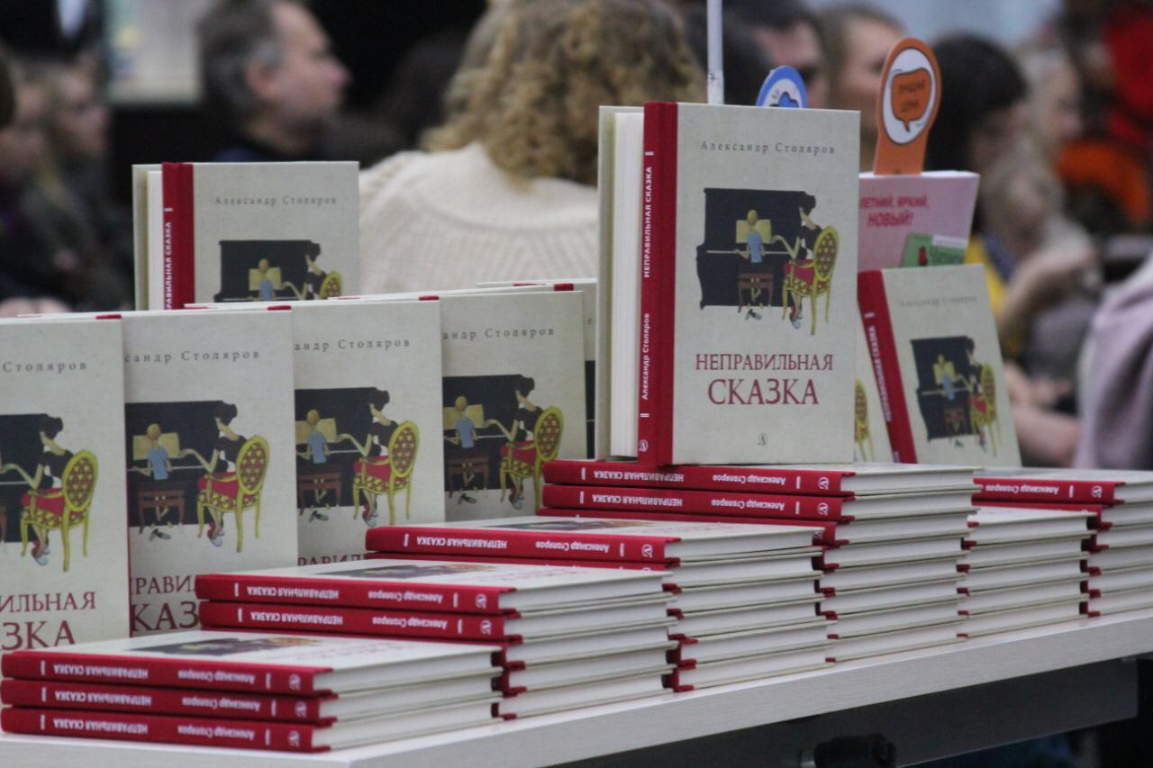 6 октября в Московском Доме Книги на Новом Арбате состоялась презентация сборника рассказов Александра Столярова «Неправильная сказка»