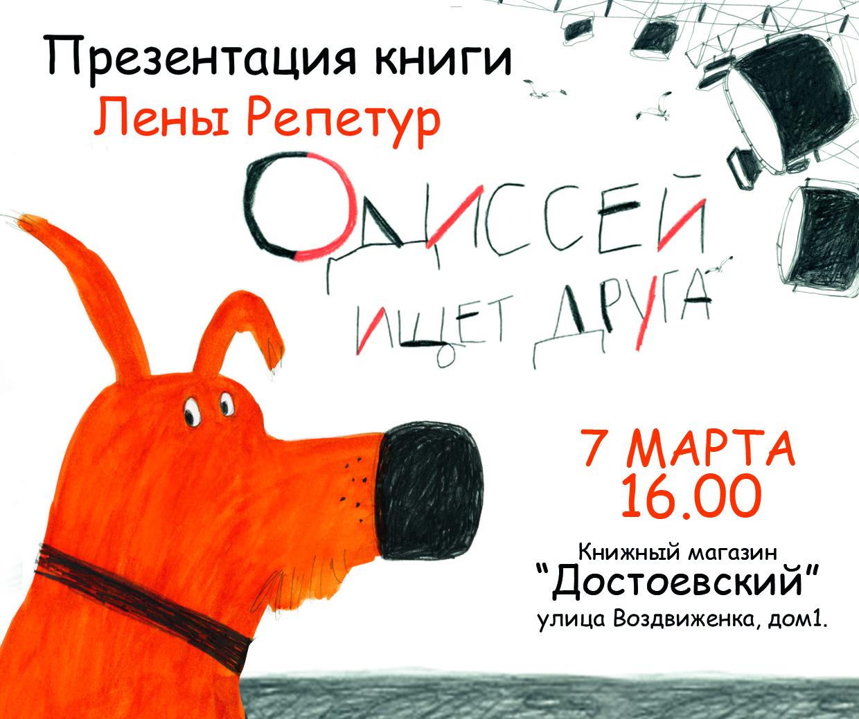 Презентация книги Лены Репетур «Одиссей ищет друга» в магазине «Достоевский»