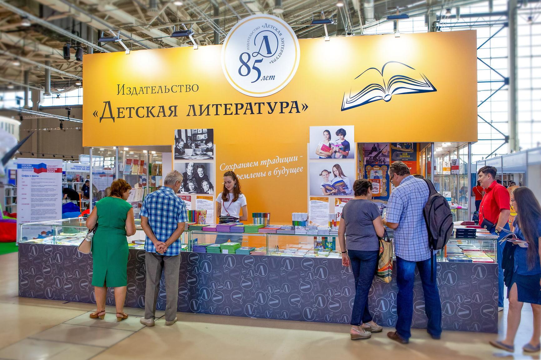 Издательство «Детская литература» приняло участие в Московской Международной книжной выставке-ярмарке 2019