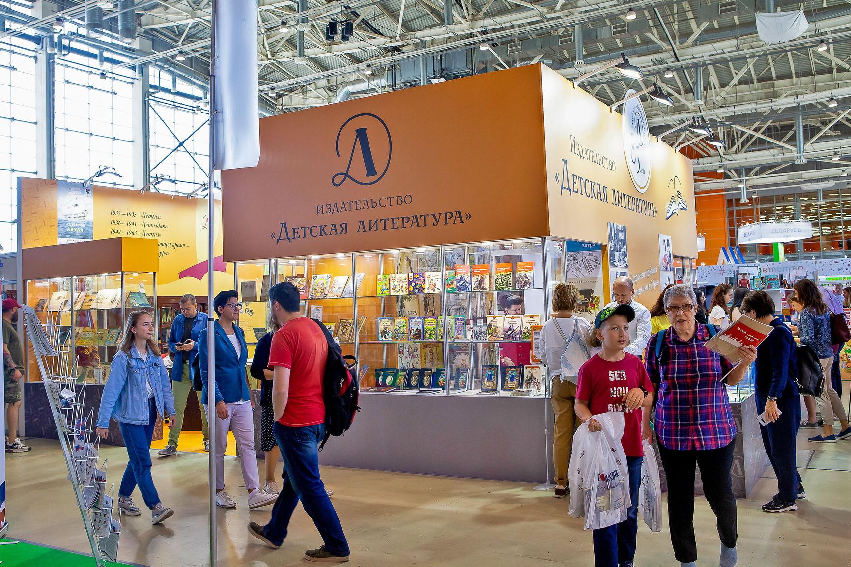 Фоторепортаж от Издательства «Детская Литература» с ежегодной Московской Международной книжной выставке-ярмарке 2019