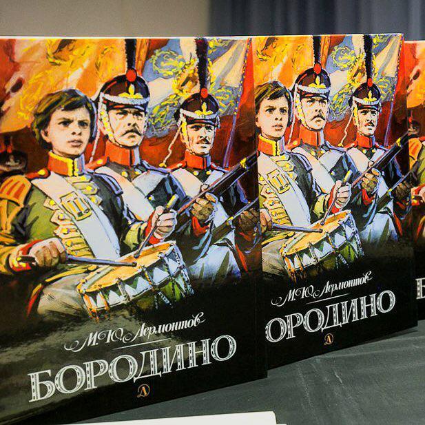 Герои Бородинского сражения – глазами художника