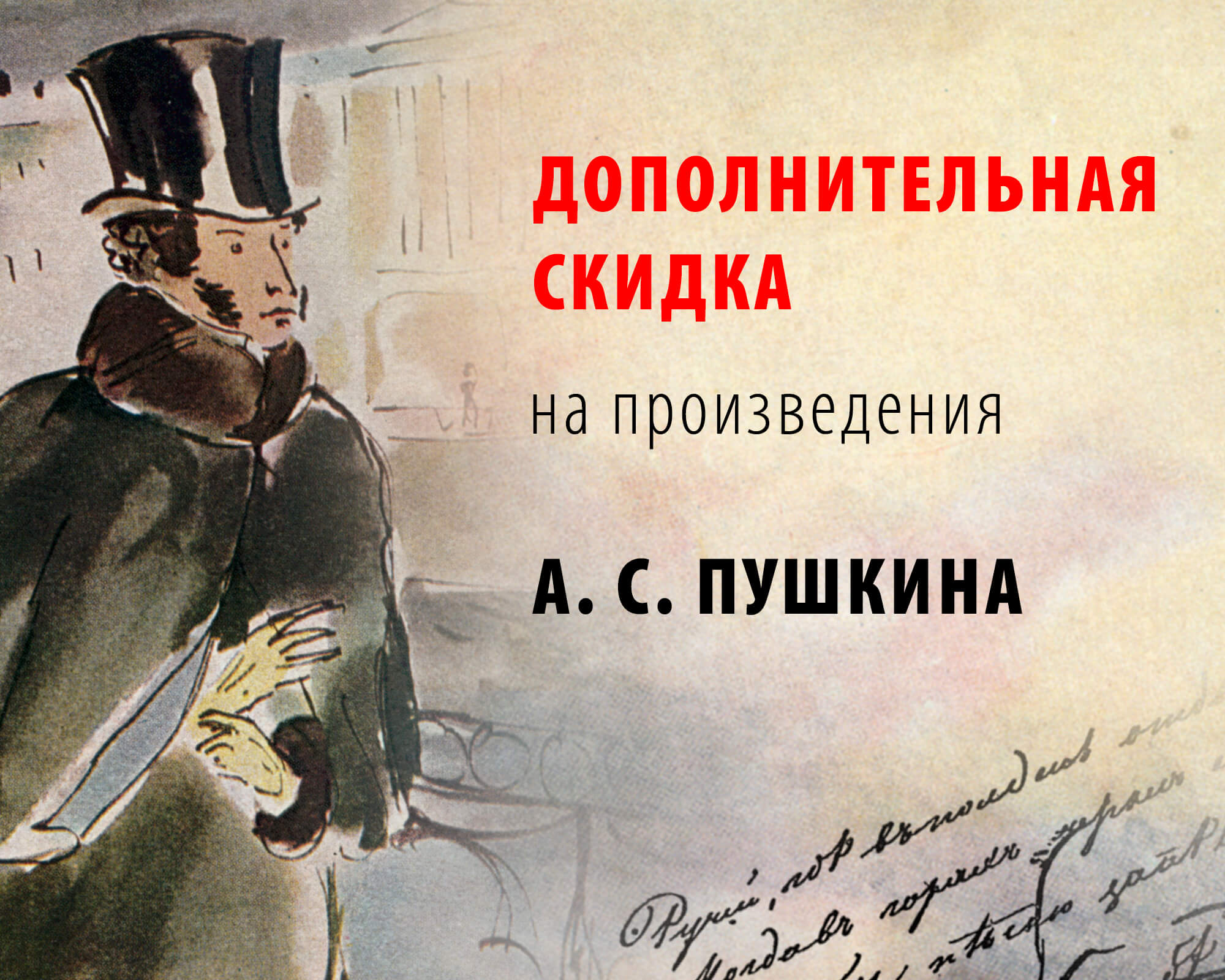 Первая публикация Пушкина