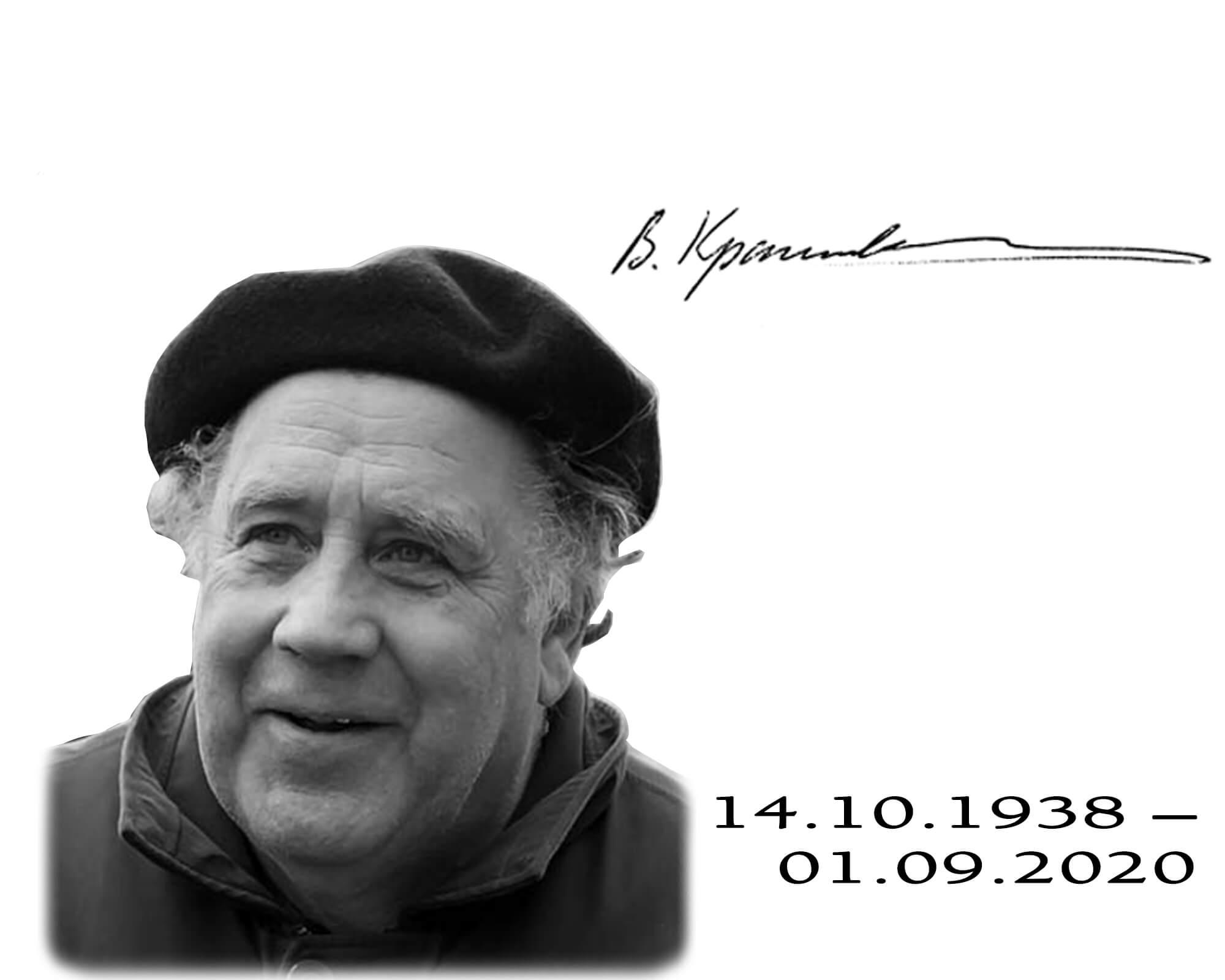 В память о Владиславе Крапивине