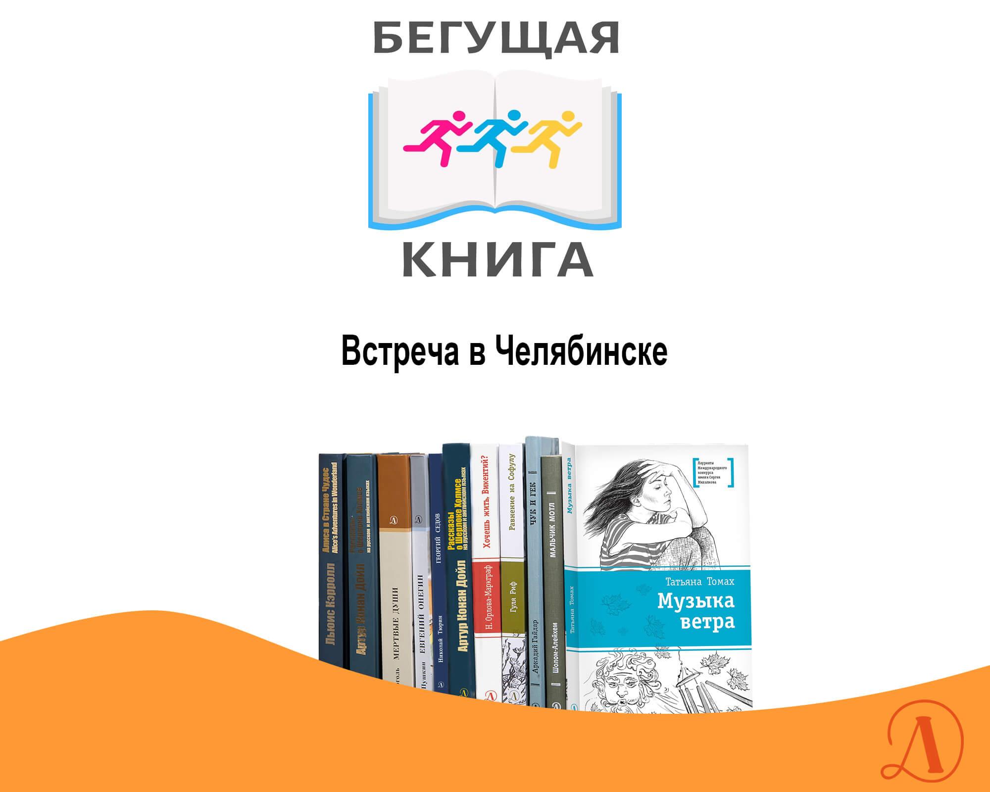 Бегущая книга. Встреча в Челябинске