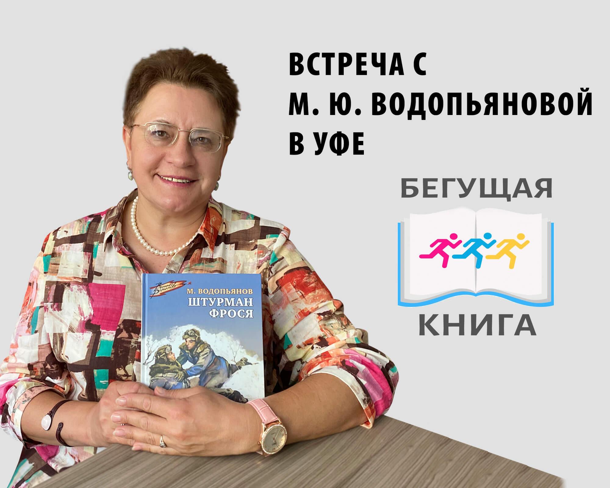 """Статья: """"Встреча в Уфе"""" - Издательство «Детская литература»"""