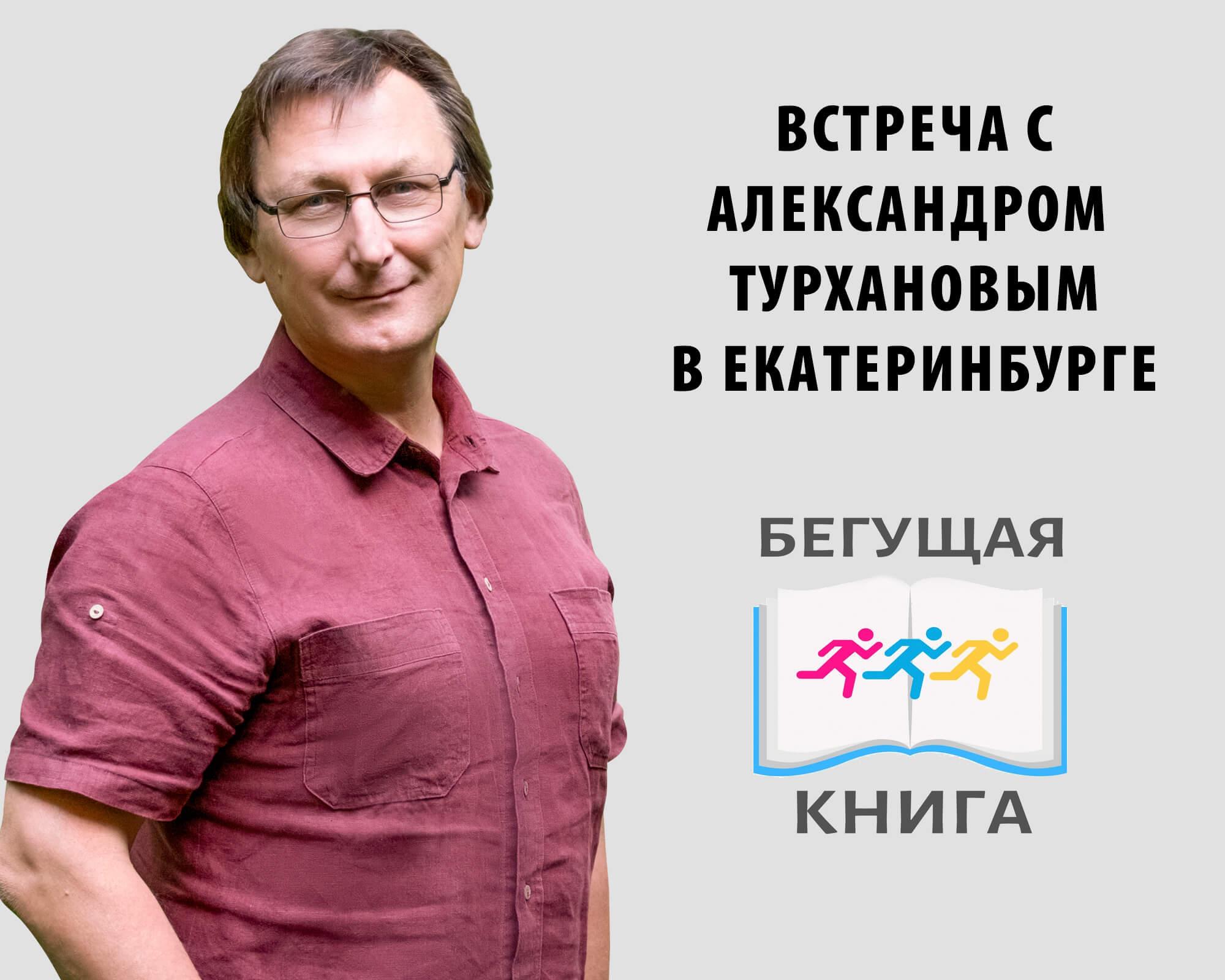 Бегущая книга. Встреча в Екатеринбурге