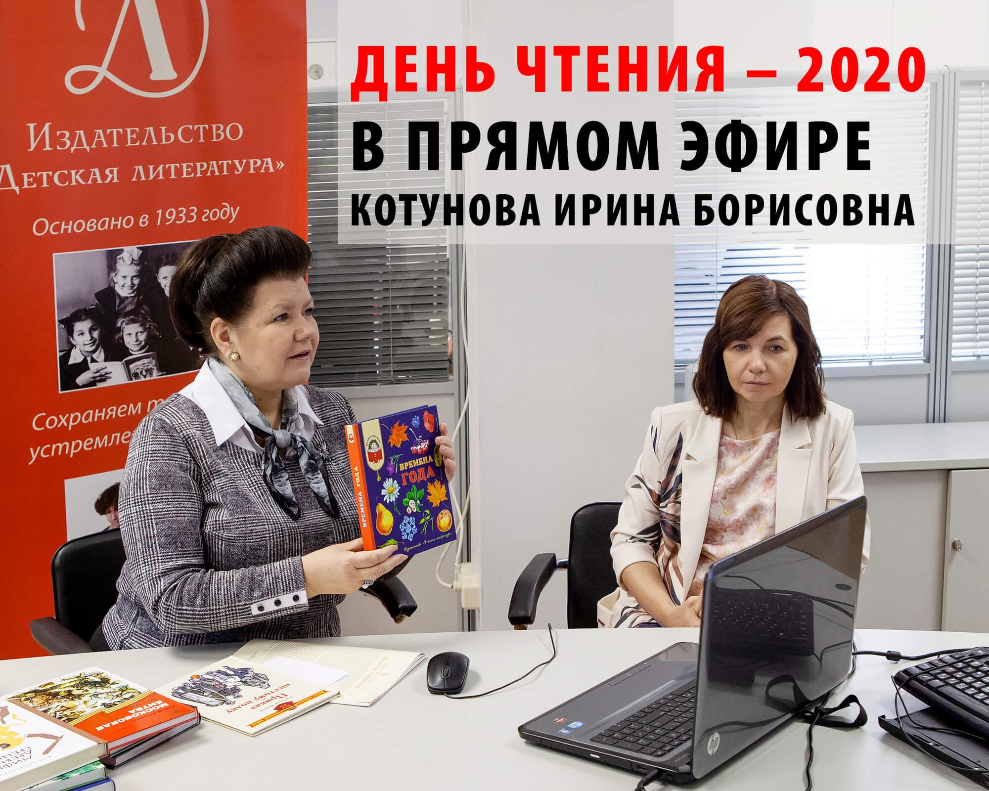 """Статья: """" День Чтения – 2020"""" - Издательство «Детская литература»"""
