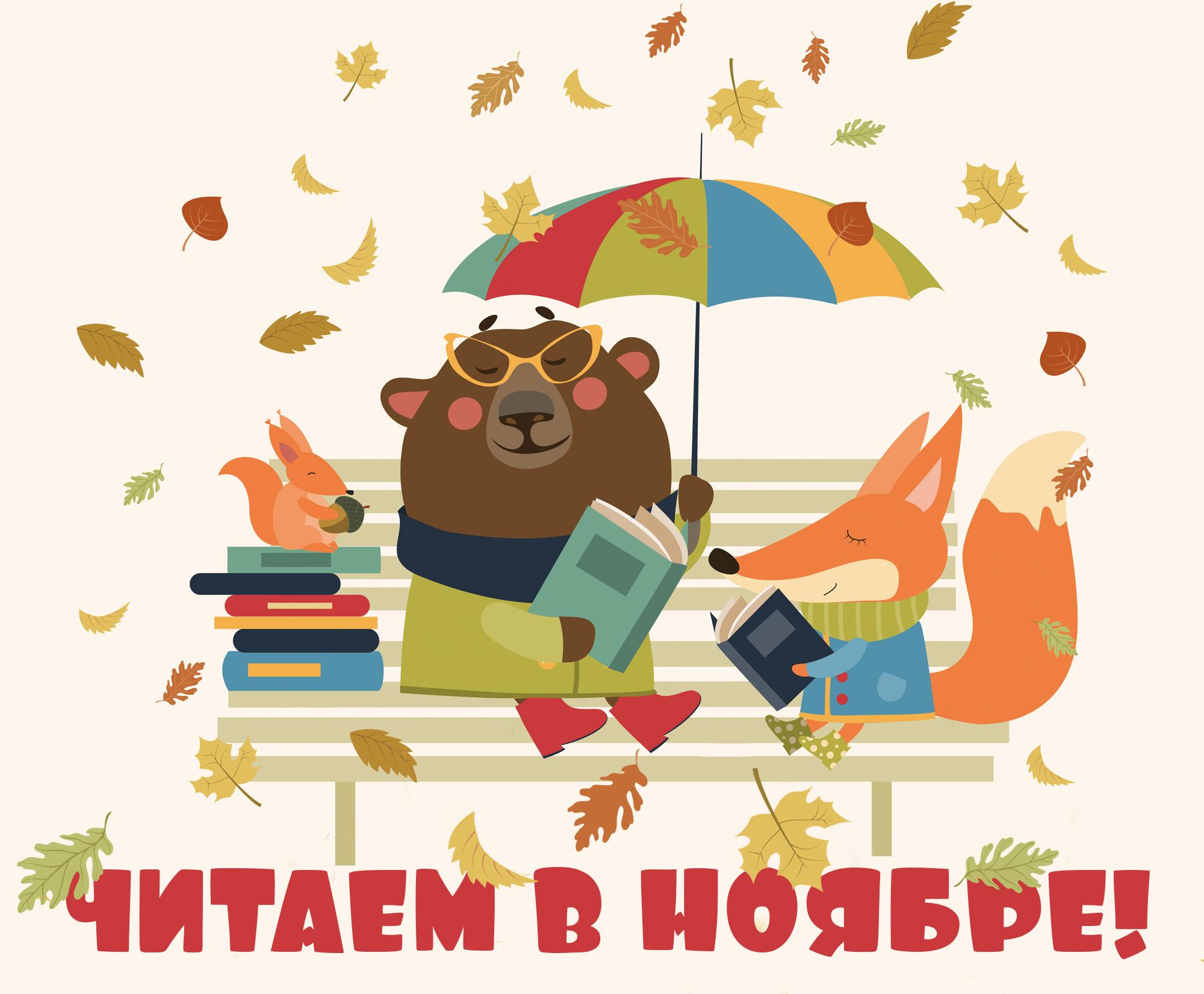 """Статья: """"Ноябрь с Детской литературой """" - Издательство «Детская литература»"""