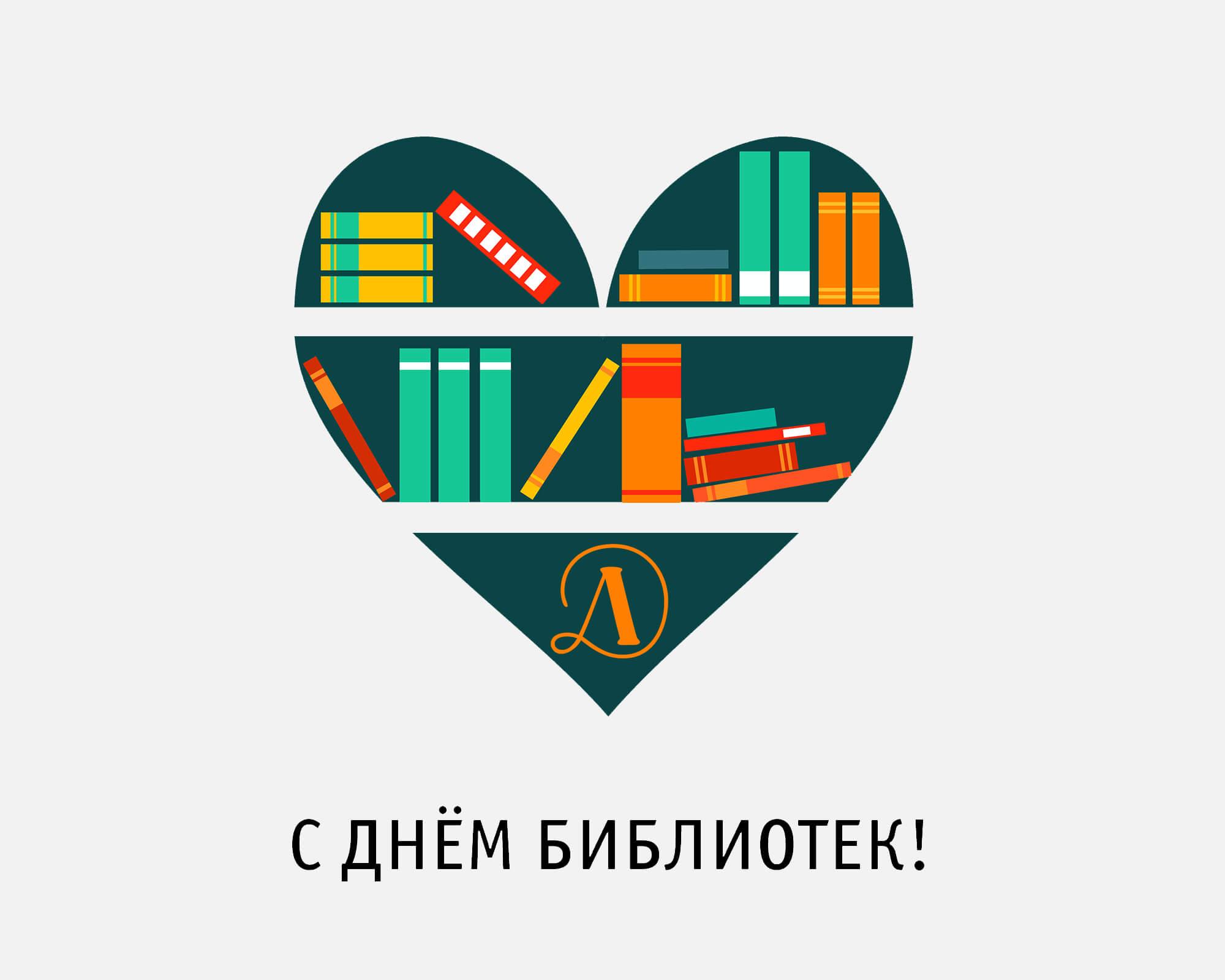 С Днем Библиотек!