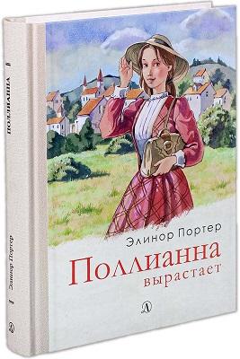 """Переход на страницу книги """"Поллианна вырастает"""""""