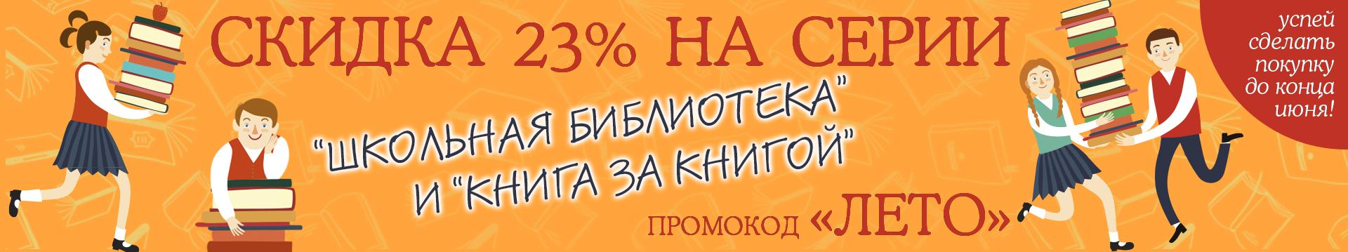 Промокод лето!! Скидка 23%