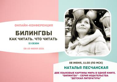 """Статья: """"Приглашаем вас на бесплатную практическую онлайн-конференцию """"Билингвы. Как читать. Что читать""""."""" - Издательство «Детская литература»"""