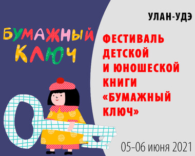 """Статья: """"В Улан-Удэ 05-06 июня 2021 во второй раз прошел фестиваль детской и юношеской книги «Бумажный ключ»"""" - Издательство «Детская литература»"""