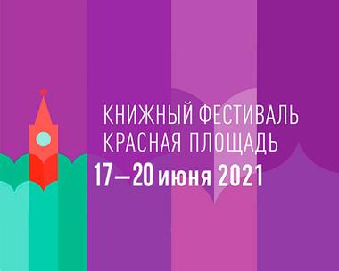 """Статья: """"Книжный фестиваль Красная площадь пройдёт с 17 по 20 июня. Приглашаем к нам на стенд."""" - Издательство «Детская литература»"""