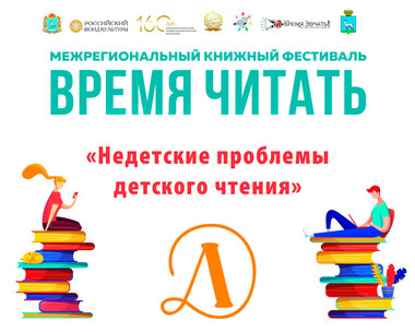 Фестиваль «Время читать - 2020»