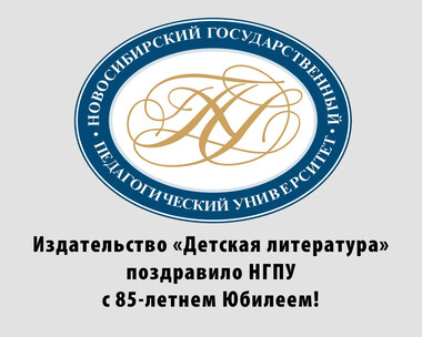 НГПУ 85 лет