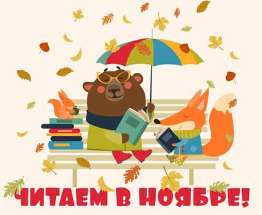 Ноябрь с Детской литературой