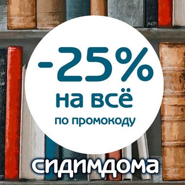 """Акция сидимдома вместе с """"Детской литературой"""""""